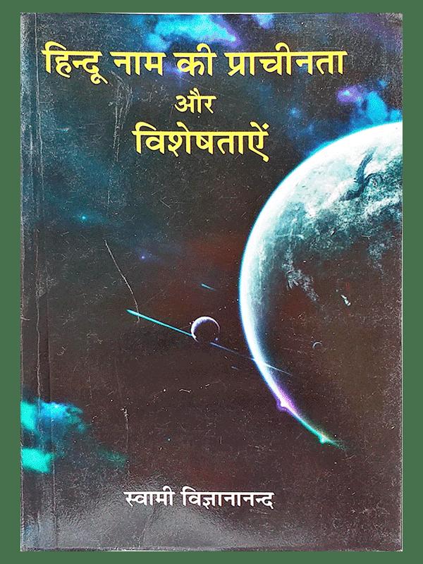 hindu-nam-ki-prachinta-aur-visheshtayen