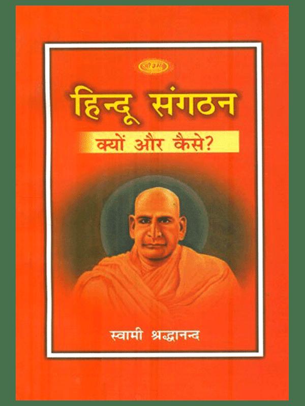 Hindu Sangathan Kyon Aur Kaise
