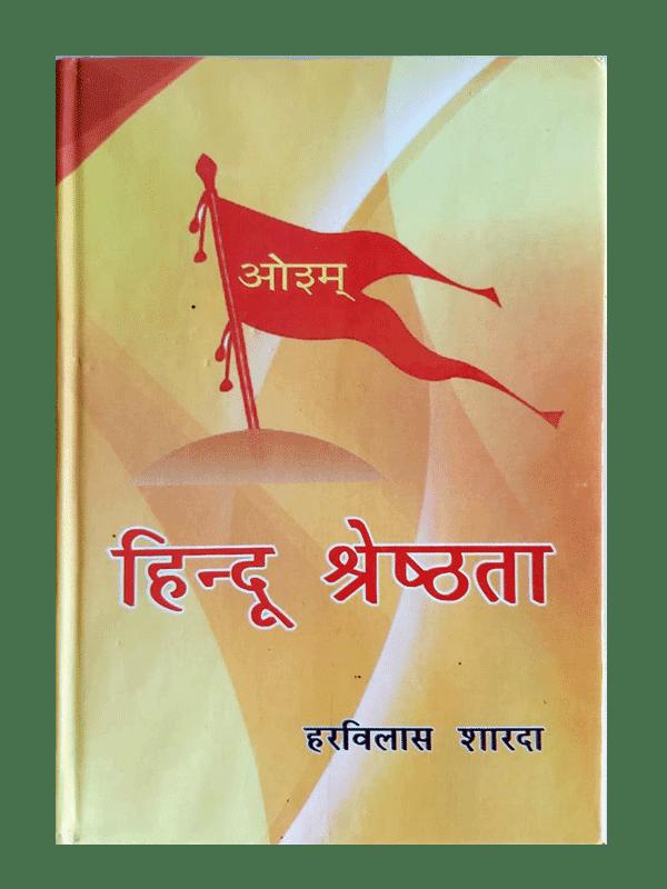 hindu-shreshthata