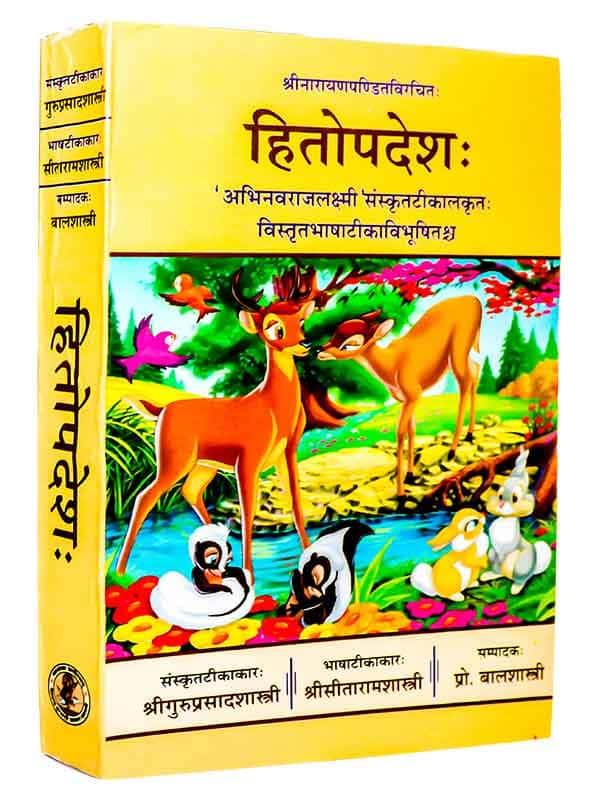 Hitopdesh  (Hindi )