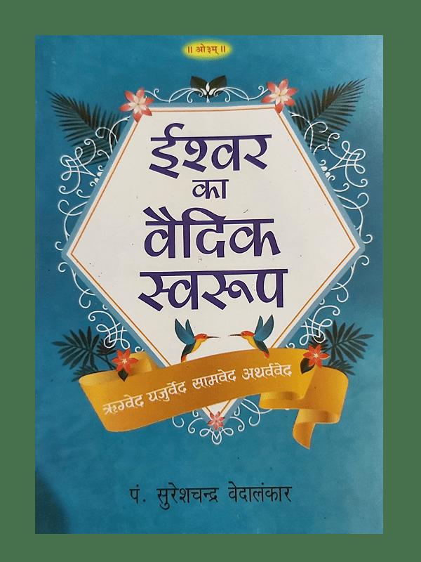 Ishwar Ka Vedic Swaroop