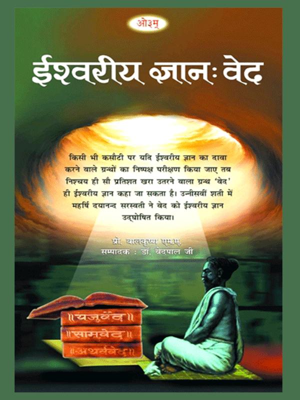 Ishwariy Gyan  Ved