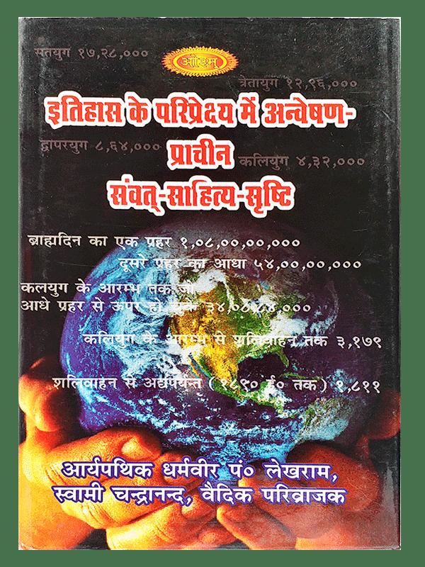 Itihas Ke Paripreksh Men Anveshan Prachin Samvat Sahitya Srishti