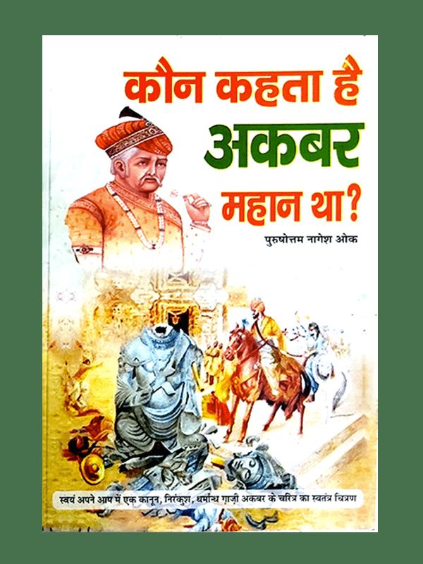 Kaun Kahata hai Akabar Mahan Tha?