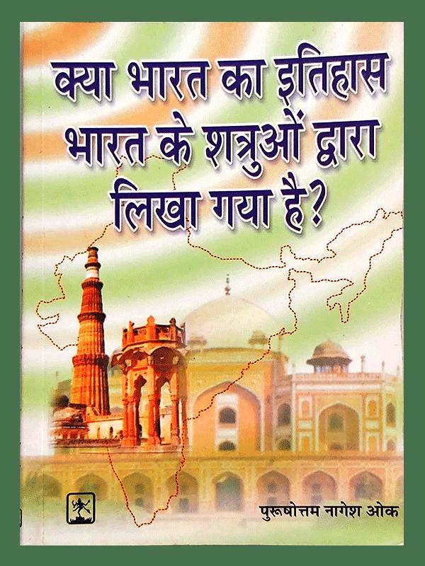 Kya Bharat ka Itihas bharat ke Shatruon Dwara Likha gaya hai ?