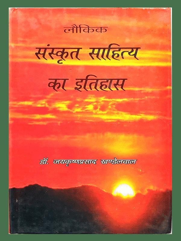 Lokik sanskrit sahitya ka Itihas