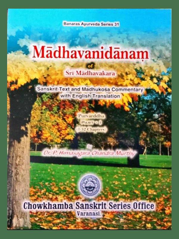madhavanidanam-of-sri-madhavakara
