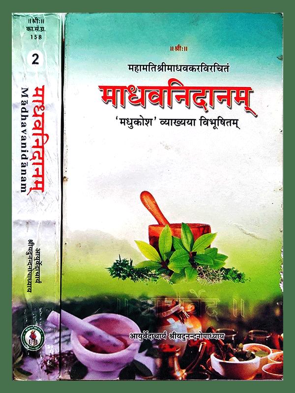Madhavnidanam (set of 2 vol.)