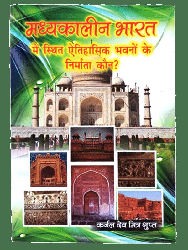 Madhykalin Bharat me Sthit Atehasik bhavan ke NIrmata