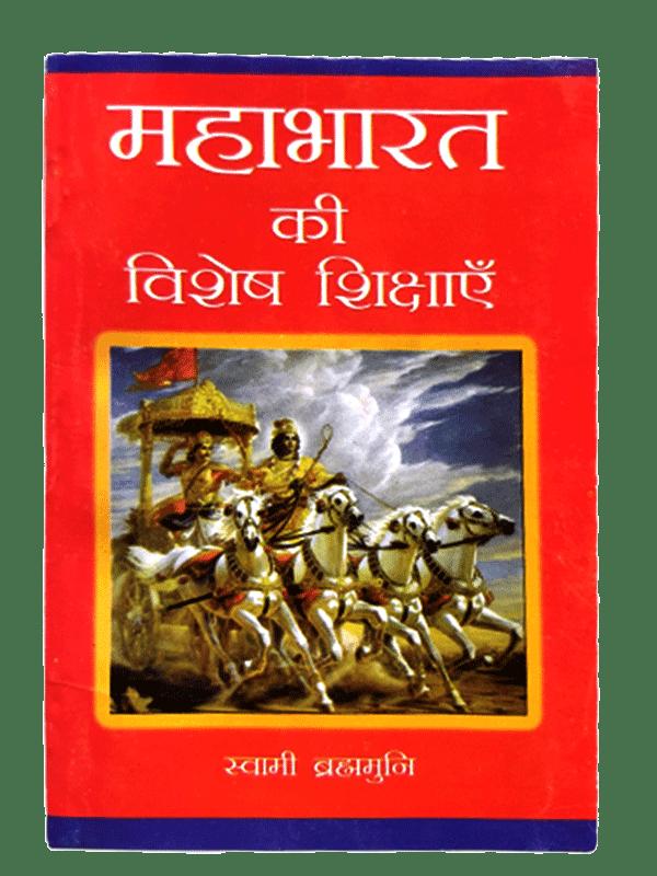 Mahabharat ki vshesh sikshayen