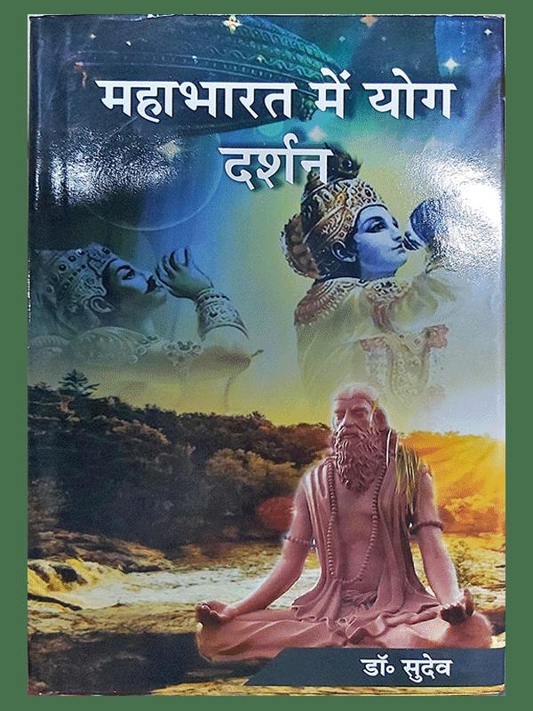 Mahabharat Men Yog Darshan