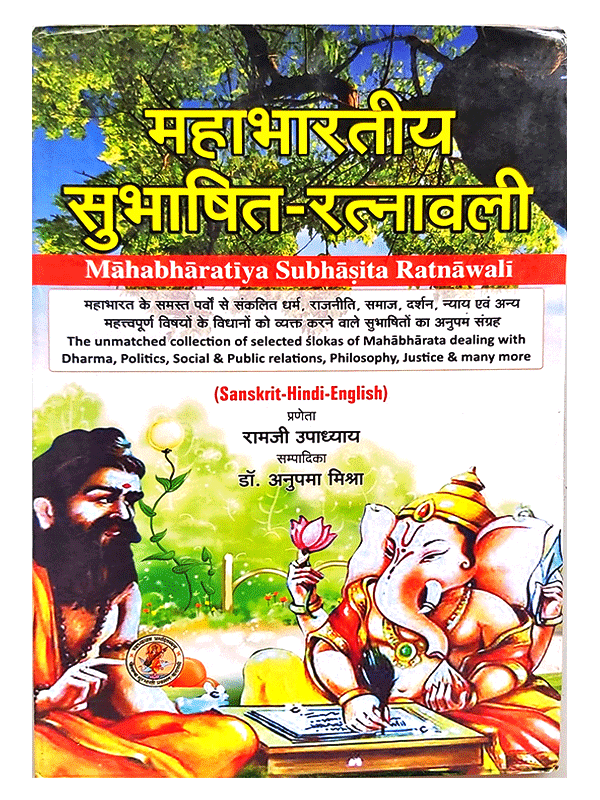 Mahabhartiy Subhashit Ratnavali