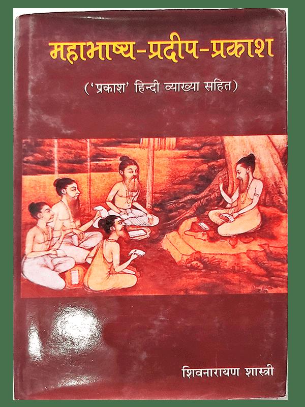 Mahabhashya Pradeep Prakash