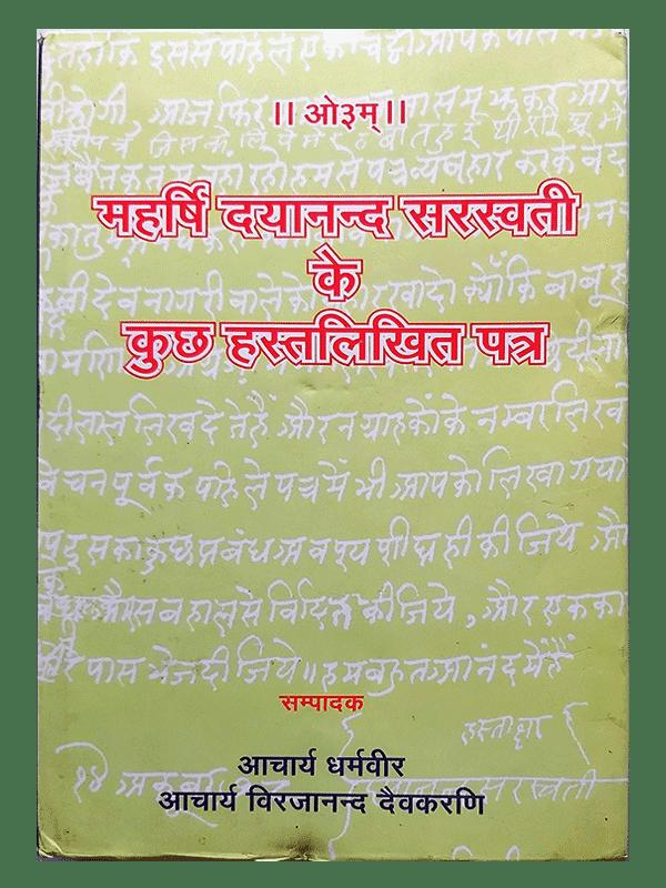 Maharshi Dayanand saraswati ke kuch Hastlikhit patra