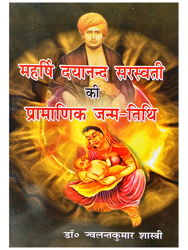 Maharshi Dayanand saraswati ki Pramanik Janma tithi