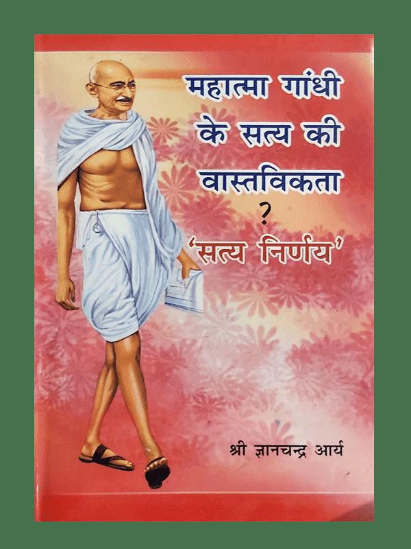 mahatma-gandhi-ke-satya-ki-vastavikata-satya-nirnay