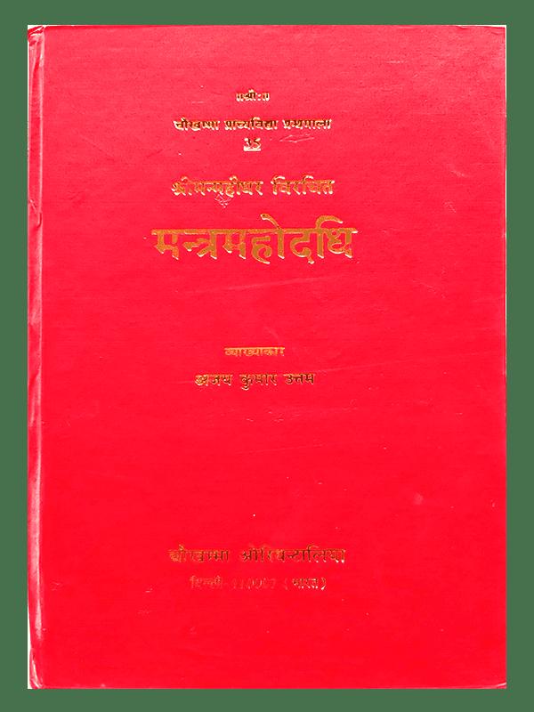 Mantramahodadhi
