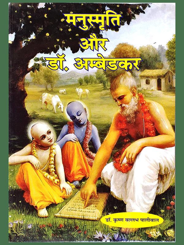 Manusmruti Aur Dr. Ambedakar