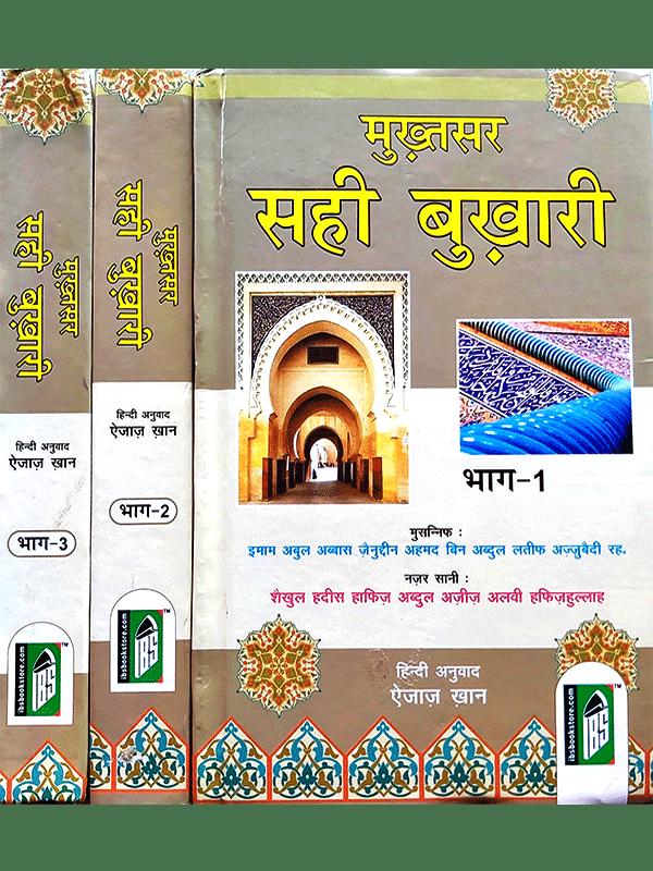 Mukhtsar Sahi Bukhari (Set Of 3 Vol.)