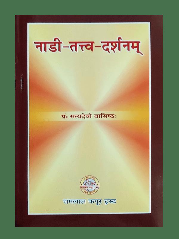 Nadi-Tattva-Darshanam