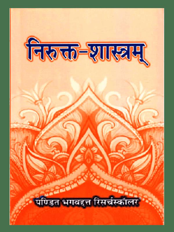 NIrukta Shastram
