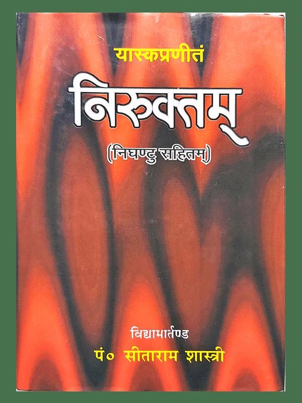 Niruktamm with nighantu (2 Valuem)