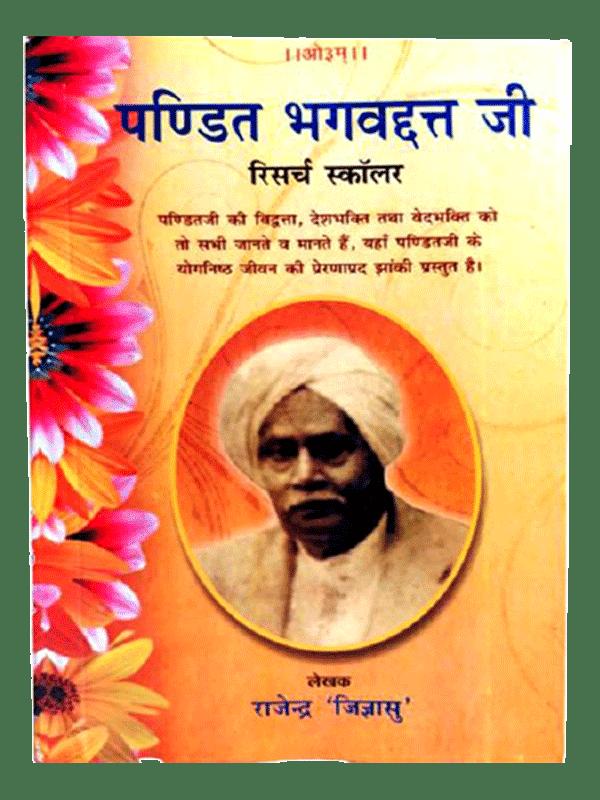 Pandit Bhagvatdut jee