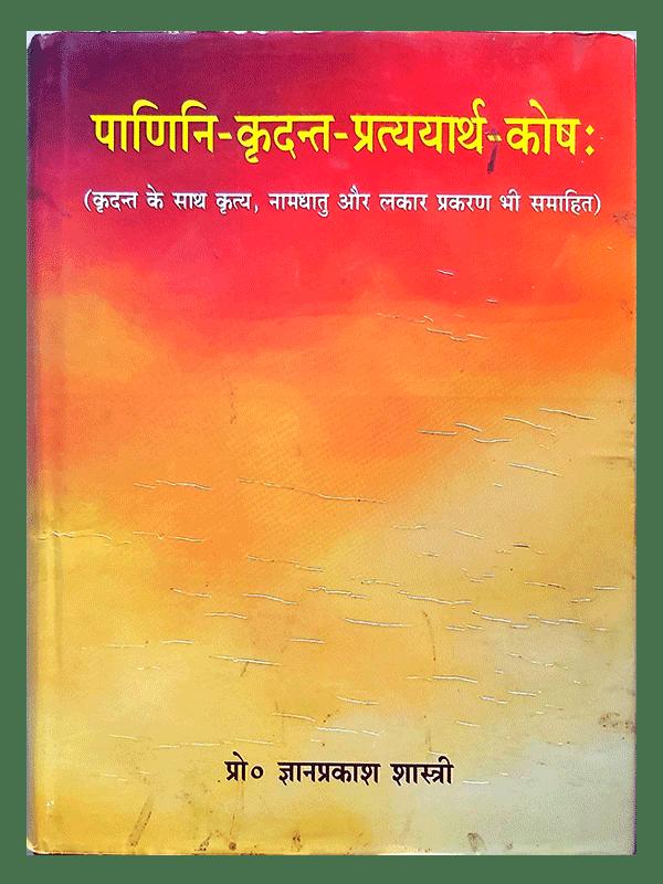 Panini kridant prayayarth kosha