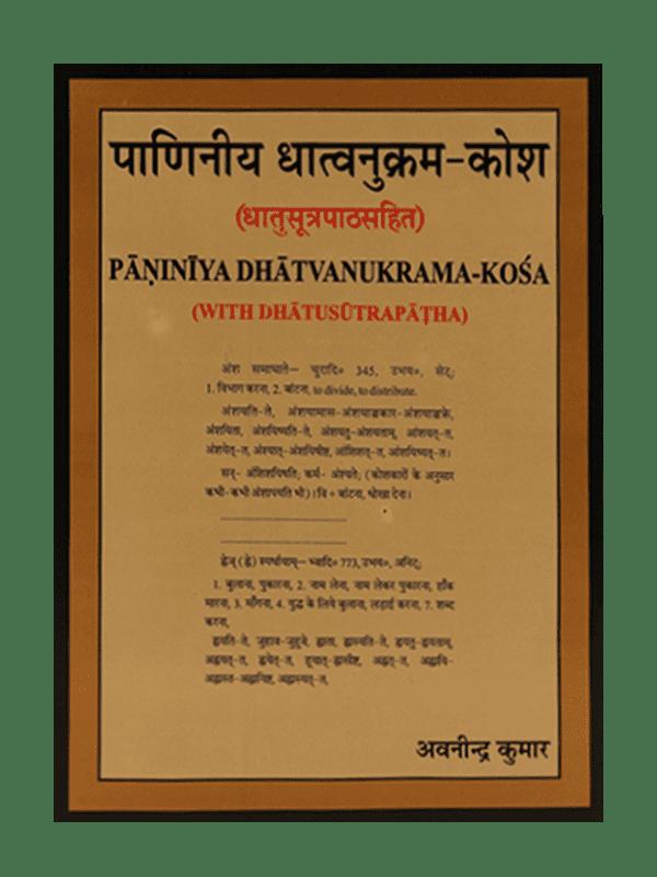 Paniniya Dhatvanukram Kosha