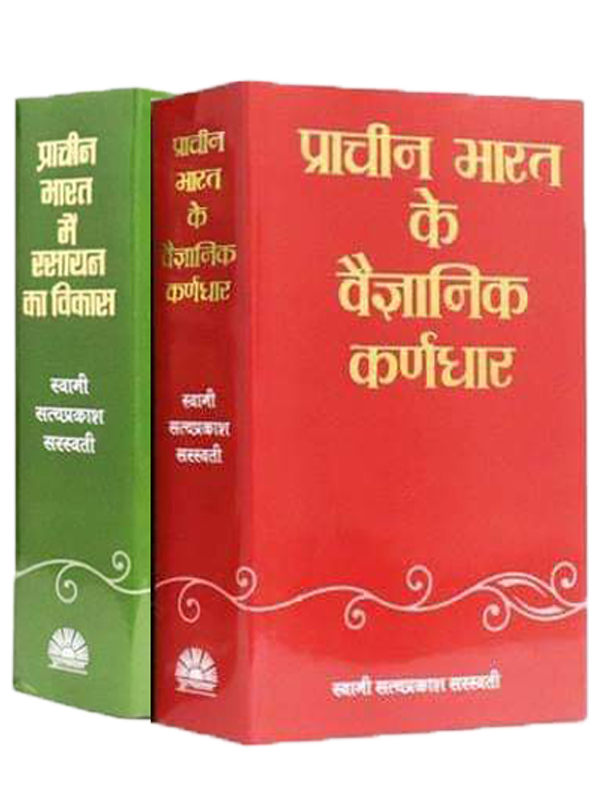 Prachin Bharat (Book Set)