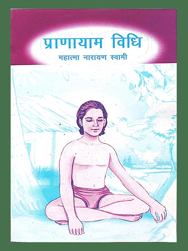 Pranayam Vidhi