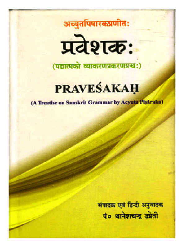 Praveshak