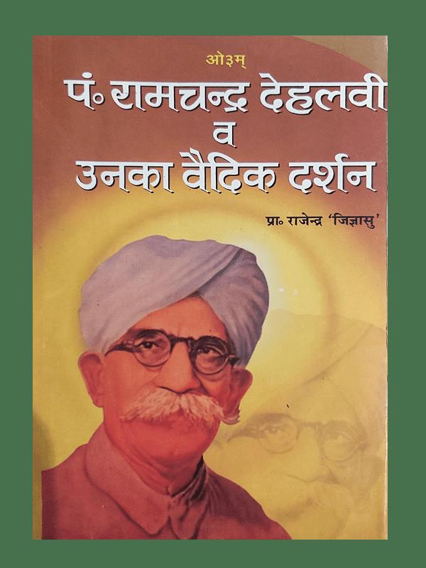 Pt. Ramchandra Dehalavi aur unka Vedic Darshan