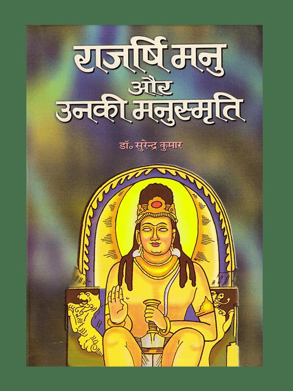 Rajrishi Manu aur unki Manusmriti
