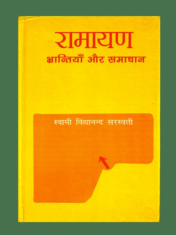 Ramayan - Bhrantiyan aur Samadhan
