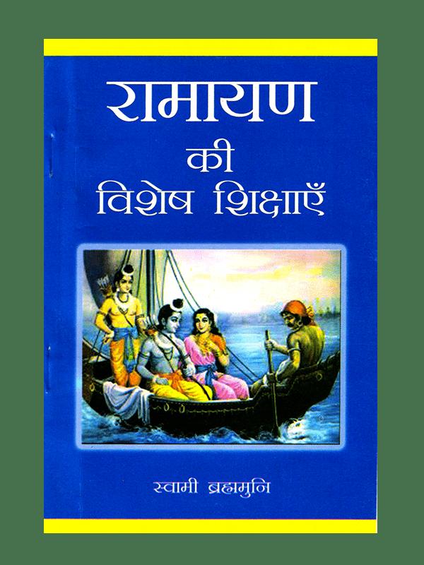 Ramayan Ki Vishesh Shikshayen
