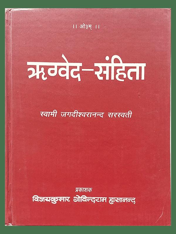 Rigved Samhita