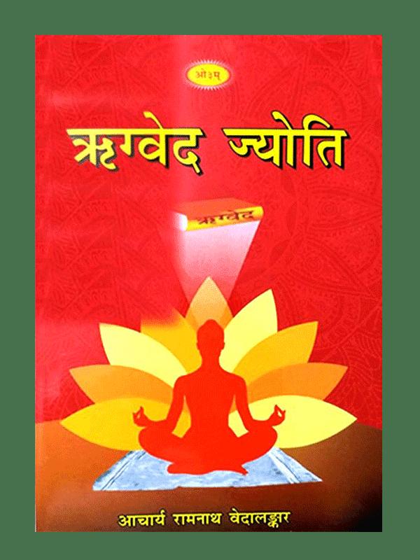 Rigveda Jyoti