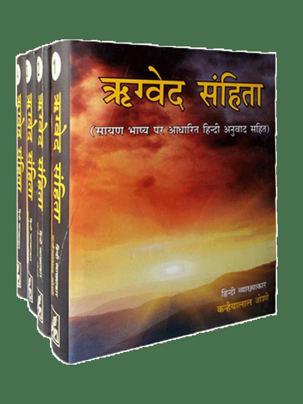 Rigveda Sanhita (Hindi Commentary)