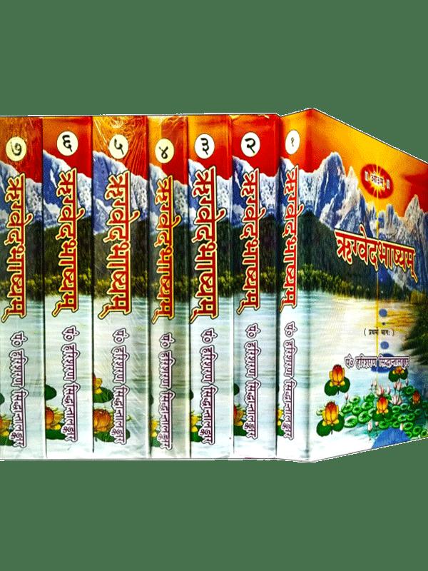 rigvedbhashyam-set-of-7-vol