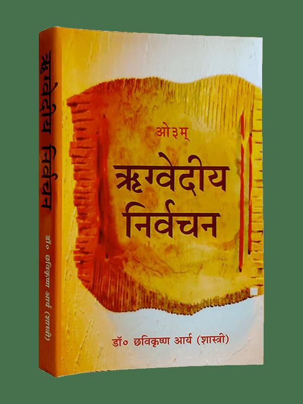 Rigvediya Nirvachan