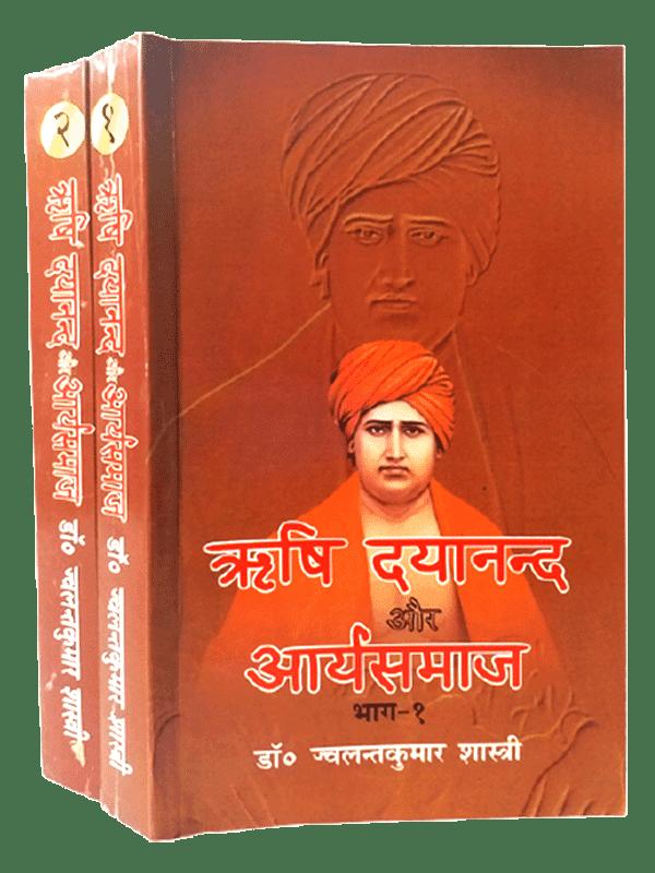 Rishi Dayanand Aur Arya samaj