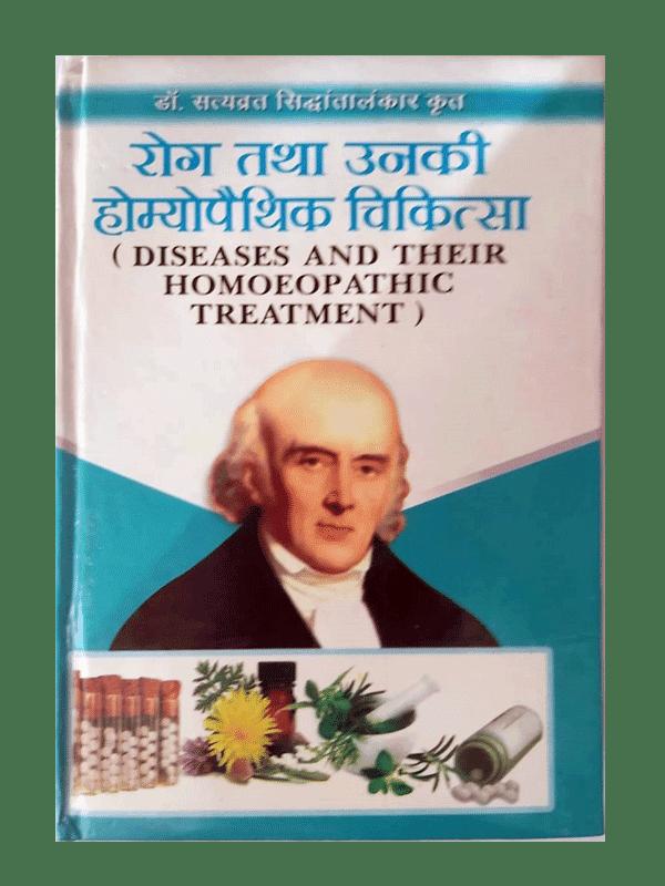 Rog Tatha Unki Homeopathic Chikitsa