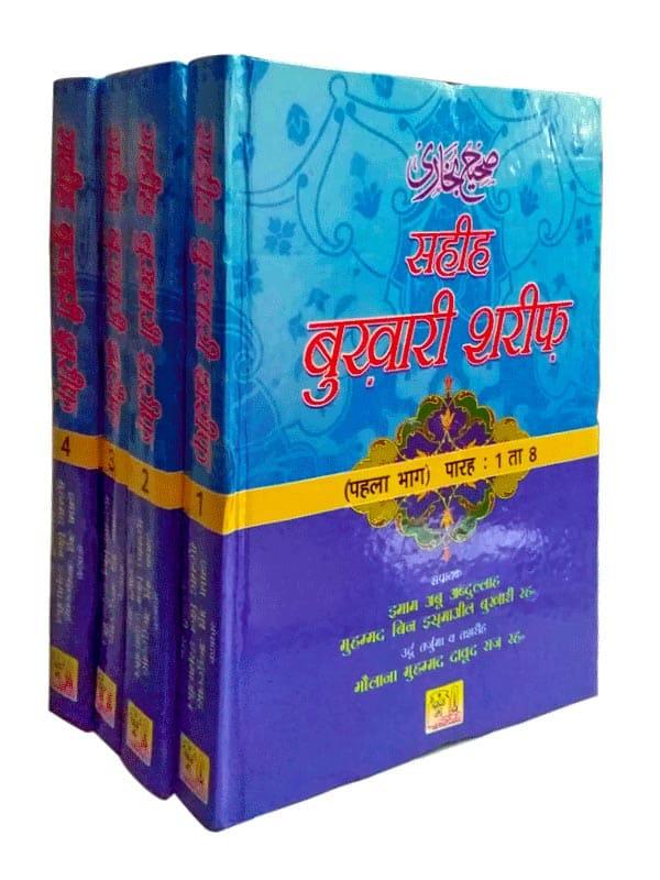 Sahih Bukhari Sharif (Set of 4 Volumes)