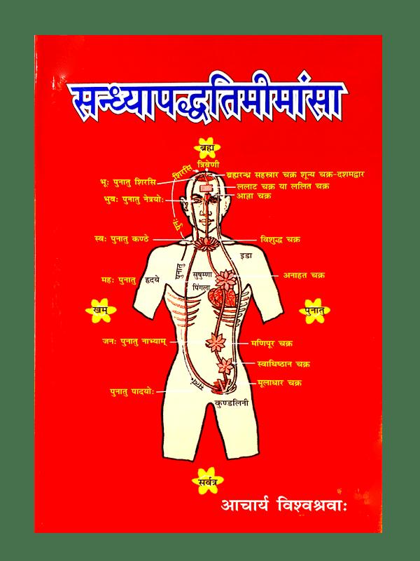 Sandhya Paddhati Mimansa