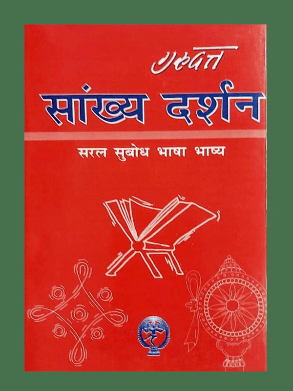 sankhya-darshan-gurudutt