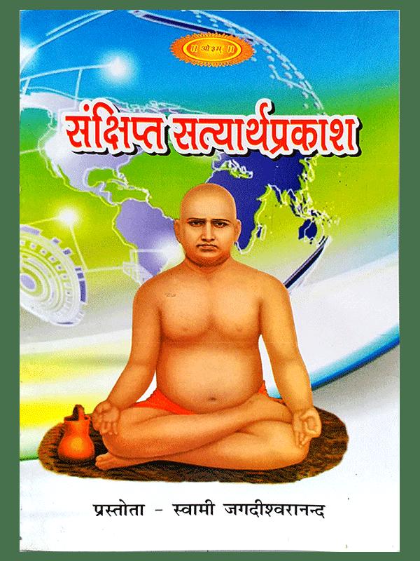 Sankshipt Satyarth Prakash