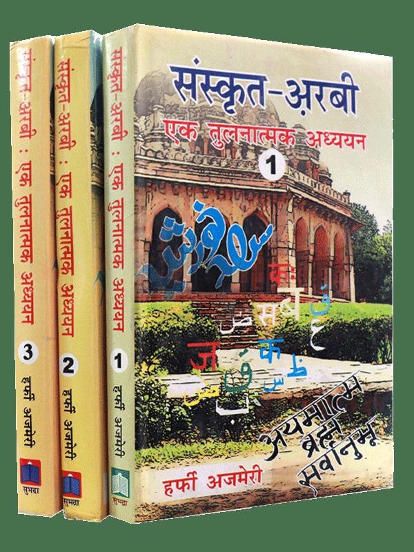 Sanskrit- Arabic- A Comparative Study (Set of 3 Volumes)