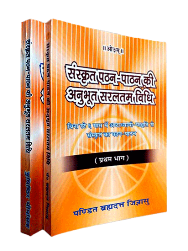 Sanskrit Pathan Paathan Ki Anubhoot Saralatam Vidhi