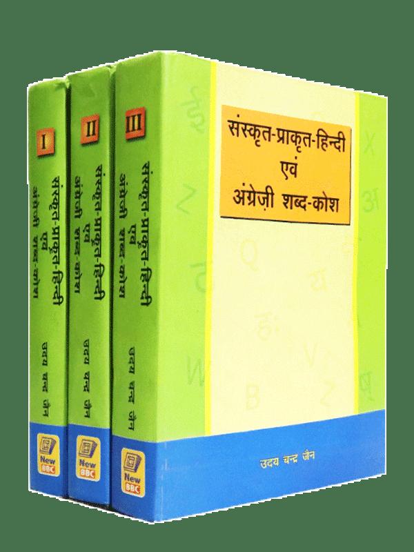 sanskrit-prakrit-hindi-evm-angrezi-shabdkosh